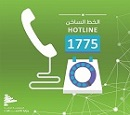 Internet Hotline ar